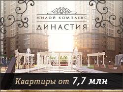 Квартиры бизнес-класса в ЖК «Династия» От 7,7 млн руб. Старт продаж. 300 м от
